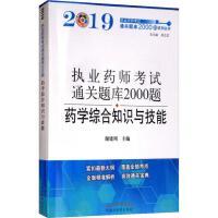 药学综合知识与技能/执业药师资格考试通关题库2000题 中国中医药出版社