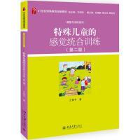 特殊儿童的感觉统合训练(第2版) 北京大学出版社