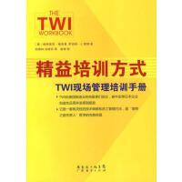 【二手旧书九成新】精益培训方式:TWI现场管理培训手册(美)�F特里克・格劳普广东经济出版社
