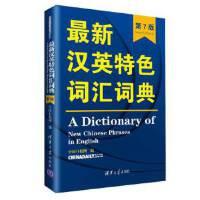 汉英特色词汇词典 第7版 9787302517313