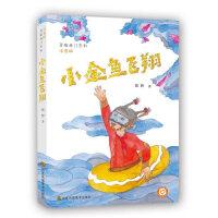 芝麻开门系列(注音版)-小金鱼飞翔