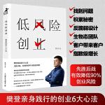 低风险创业:樊登的创业6大心法(樊登读书创始人樊登2019新作)