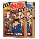 名侦探柯南剧场版――唐红的恋歌(全2册)
