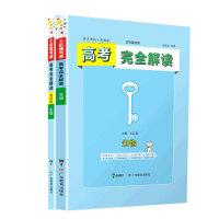 小熊图书2020版王后雄高考完全解读 生物全解版+全练版套装(套装共2册)