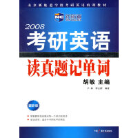 2008年考研英语读真题记单词(最新版)(新航道英语学习丛书)