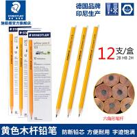 德国Staedtler施德楼133黄杆铅笔 2B/HB/2H考试铅笔学生绘图铅笔