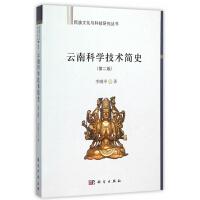 云南科学技术简史(第二版)