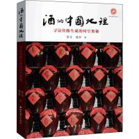 酒的中国地理 寻访佳酿生成的时空奥秘 西北大学出版社
