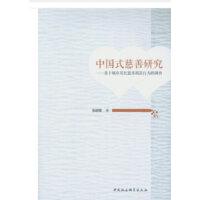 中国式慈善研究:基于城市居民慈善捐款行为的调查