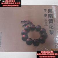 【二手旧书9成新】海南黄花梨手串鉴赏9787514002799