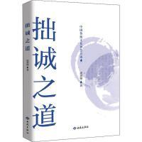 拙诚之道 中国传统文化智慧点滴 西苑出版社