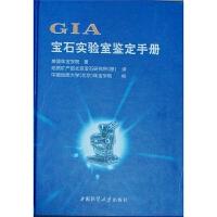 正版现货 GIA宝石实验室鉴定手册(精) 美国珠宝 中国中国地质大学出版社