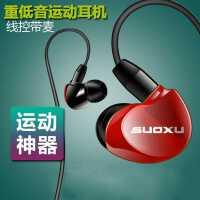 运动型挂耳式手机耳机入耳式通用带麦线控重低音跑步有线耳挂耳塞