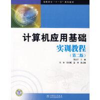 计算机应用基础 实训教程(第二版)