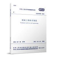 屋面工程技术规范 GB50345-2012