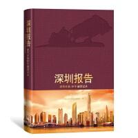 深圳报告:改革开放40年前沿记录