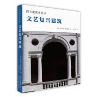 文艺复兴建筑(西方建筑史丛书)