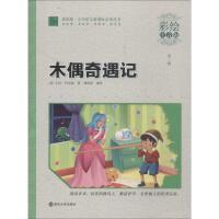 木偶奇遇记(素质版,彩绘注音版) (2) 南京大学出版社