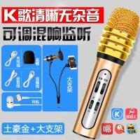 全民k歌麦克风手机全名神器唱歌专用带声卡耳机小话筒 +MV支架 标配