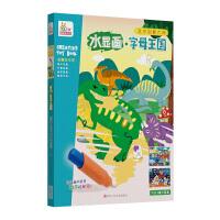 创意艺术 水显画字母王国儿童益智专注力训练书手工制作3-6岁diy玩具幼儿园亲子互动游戏男孩女孩礼物礼品立体粘贴画