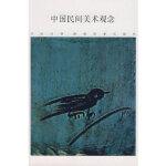 【新书店正版】中国民间美术观念 吕品田 湖南美术出版社 9787535627391