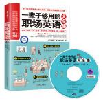 一辈子够用的职场英语大全集(MP3录音免费超值赠送,专门为中国职场人量身定制,近千位知名企业经理人推荐。求职、面试、工