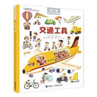 �H�H幼�赫J知小百科:交通工具