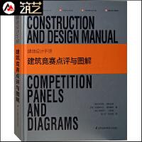 建造设计手册 建筑竞赛点评与图解 德国专家编辑 建筑大师学校医疗文化建筑设计竞赛详解 书籍