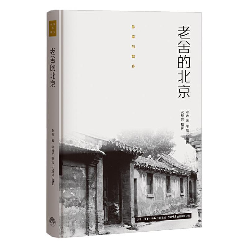 作家与故乡:老舍的北京(精装)老舍笔下的北京,还原这座城市本来的面貌!