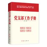 党支部工作手册 2019版