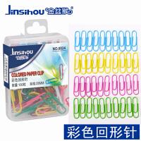 Jinsihou金丝猴0024 透明盒装彩色回形针/100枚 曲别针创意多彩环形针会计出纳财务小学生回型针文具办公用品