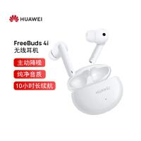 华为FreeBuds 4i主动降噪 入耳式真无线蓝牙耳机/通话降噪/长续航/小巧舒适 Android和ios通用