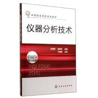 仪器分析技术/赵美丽 赵美丽//徐晓安
