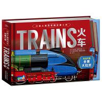 改变人类历史的交通工具 火车 9张1.4米大拉页展现精美细节火车全貌互动玩具书立体玩具儿童科普百科少