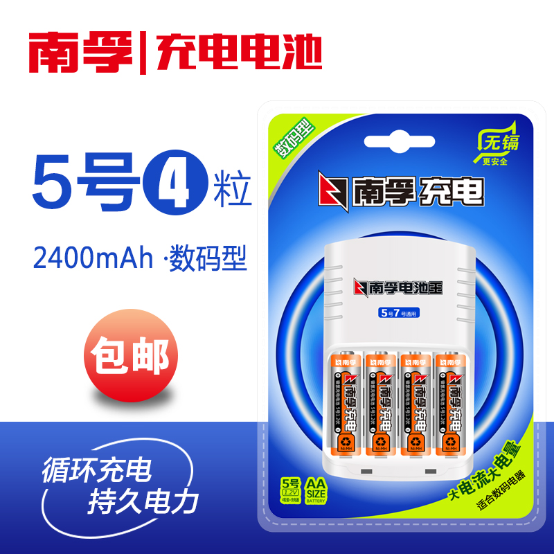 南孚5号充电电池套装4粒数码型1.2V 2400mAh镍氢7号可通用充电器