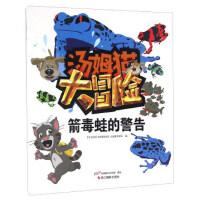 箭毒蛙的警告/汤姆猫大冒险 《会说话的汤姆猫家族》出版策划团队 9787551414739