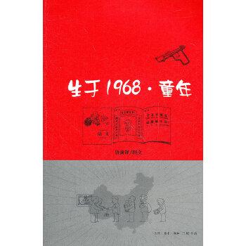 生于1968·童年(三联书店签章版)