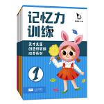天才儿童创造性思维培养系列:记忆力训练(全6册)