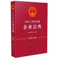 中华人民共和国企业法典・注释法典(新三版)