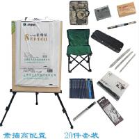 20件素描套装工具 画架画板画凳套装 铅笔套装 画纸 写生套装