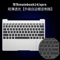 华为荣耀magicbook笔记本电脑matebook14 13键盘x保护pro配件贴膜13.9寸锐龙
