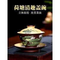 【优选】精品宜兴紫砂三才盖碗 大号敬茶杯家用泡茶碗陶瓷功夫茶套装盖碗 荷塘清趣三才盖碗---张小岭老师作品