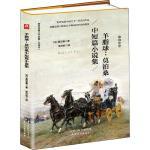 羊脂球:莫泊桑中短篇小说集 天津人民出版社
