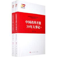 中国改革开放30年大事记(上下册)―强国之路纪念改革开放30周年重点书系 9787010074900