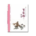 讲好中国故事'系列丛书:百家姓故事上册 9787548828549