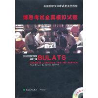 博思考试全真模拟试题 Success with Bulats