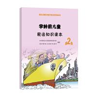 学龄前儿童税法知识读本(第二版)