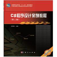C#程序设计案例教程(第二版)