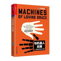 与机器人共舞(迄今为止超完整、极具可读性的人工智能史!) (美)约翰・马尔科夫(John Markoff) 著;郭雪