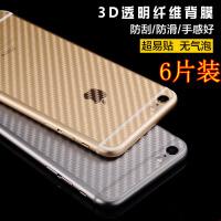 玻璃磨砂贴膜条纹 苹果iphone7手机碳纤维磨砂3D半透明背面膜XSe防指纹8XR背代XSmL+ 5.5寸苹果P6P